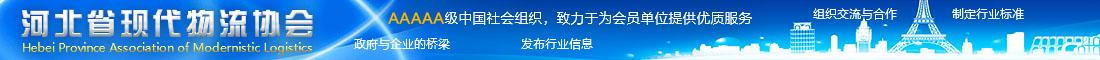 河北省现代物流协会