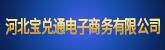 河北宝兑通电子商务有限公司