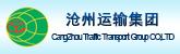 沧州运输集团股份公司