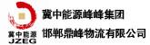 冀中能源峰峰集团邯郸鼎峰物流有限公司