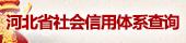 河北省社会信用体系查询