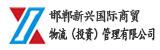 邯郸新兴国际商贸物流(投资)管理有限