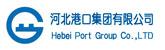 河北港口集团有限公司