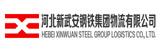 河北新武安钢铁集团物流有限公司
