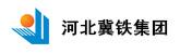 河北冀铁集团有限公司