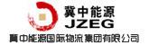 冀中能源国际物流集团有限公司