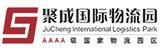 安平县聚成国际物流有限公司