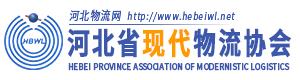 河北省现代物流协会-河北物流网