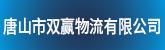 唐山市双赢物流有限公司