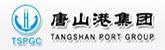 唐山港集团股份有限公司