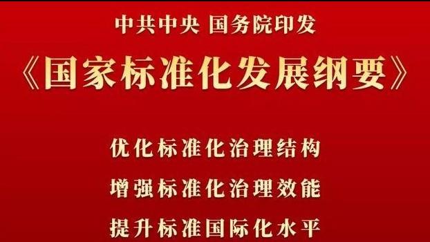 中共中央、国务院印发《国家标准化发展纲要》