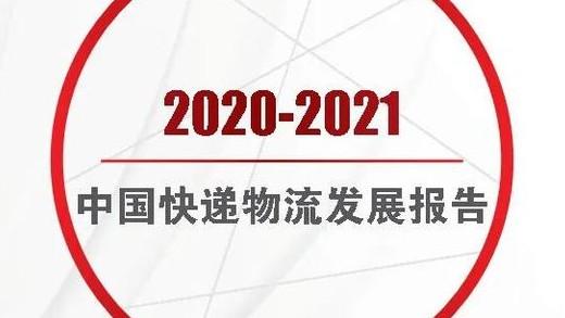 2020-2021中国快递物流发展报告