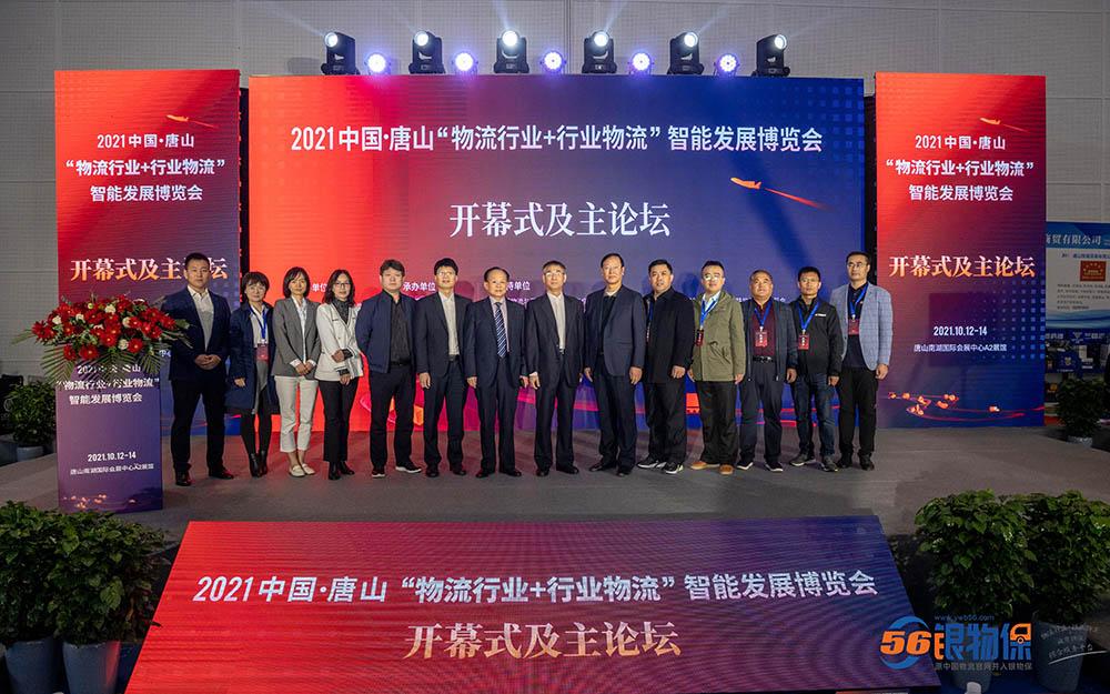 物流行业智能、绿色发展高峰论坛在唐山举办