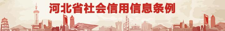 河北省社会信用信息条例
