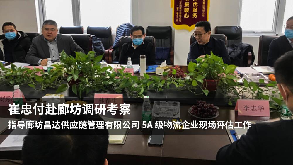 中物联副会长兼秘书长崔忠付赴廊坊调研考察