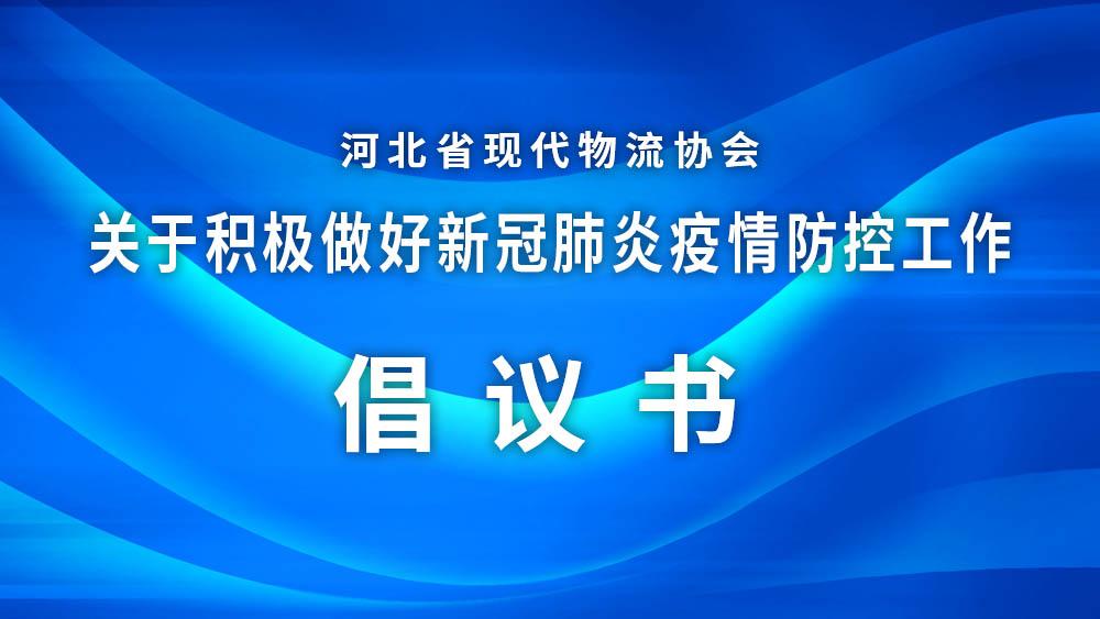 河北省现代物流协会关于积极做好新冠肺炎疫情防控工作倡议书