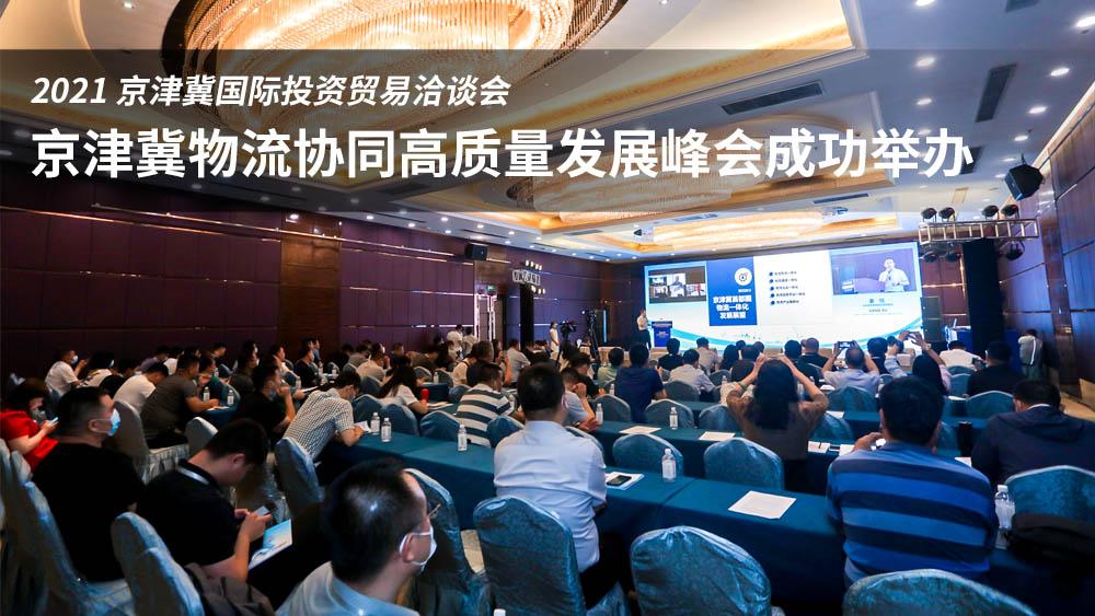 2021京津冀物流协同高质量发展峰会成功召开